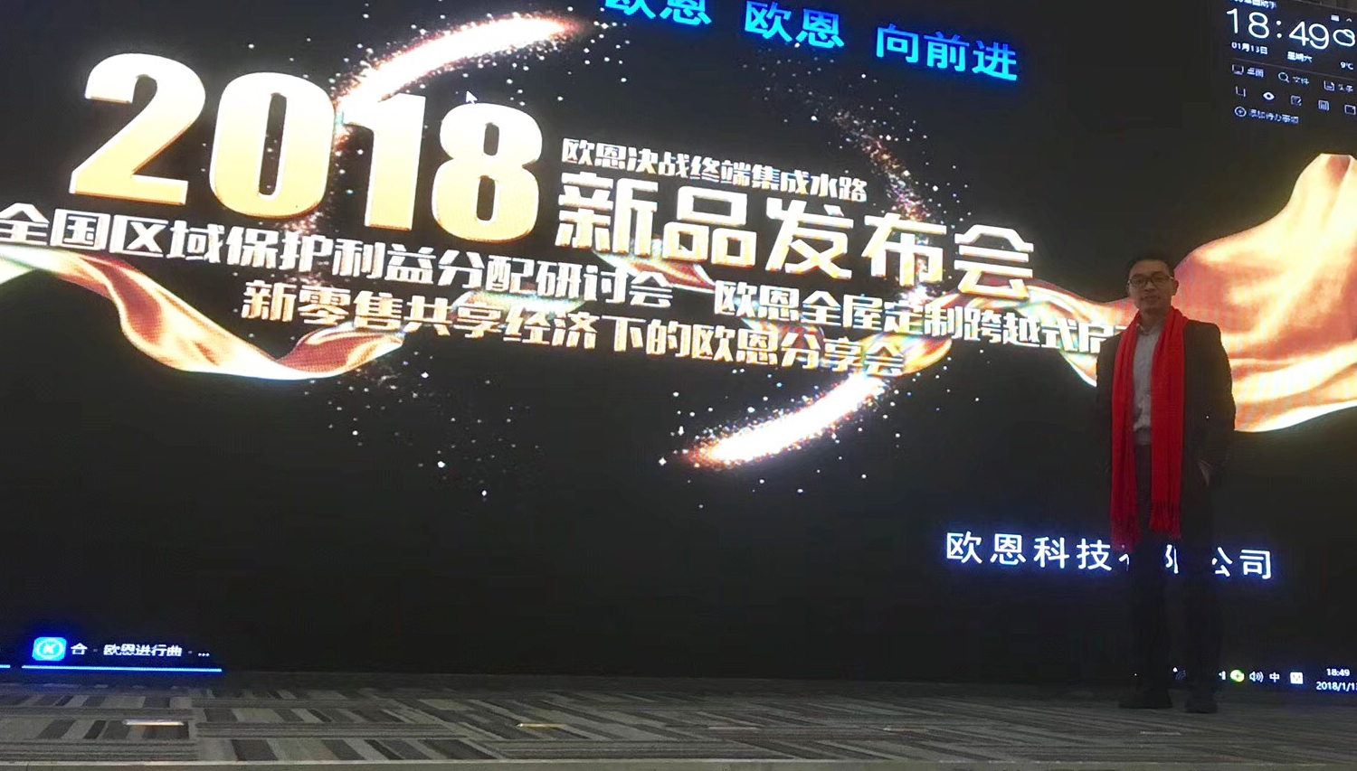 <strong>青盟科技应邀参加OWIN集团2018年全国经销商会议</strong>
